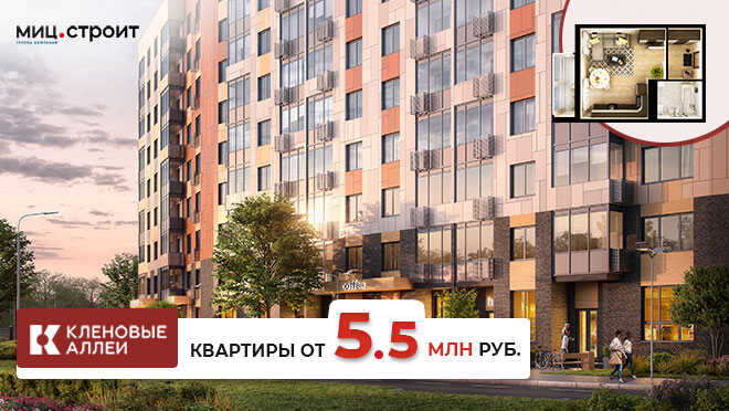 ЖК «Кленовые аллеи» Новая Москва, метро Ольховая